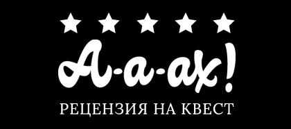 Квест в реальности Amnesia в Москве